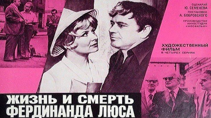 ЖИЗНЬ И СМЕРТЬ ФЕРДИНАНДА ЛЮСА 3-4 серии (шпионский фильм, экранизация) 1976 г