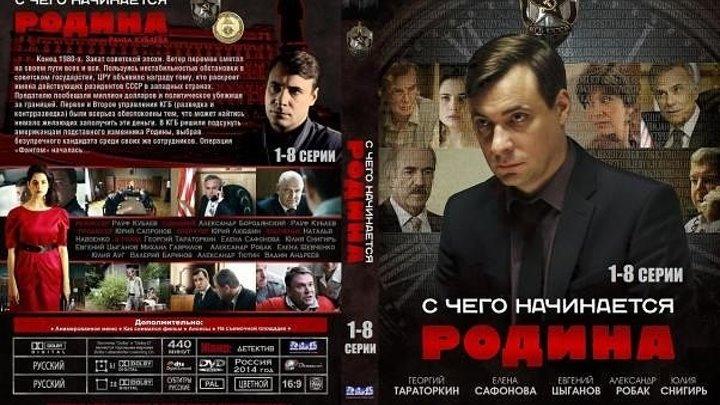 С чего начинается родина - 5 серия (2014).детектив,