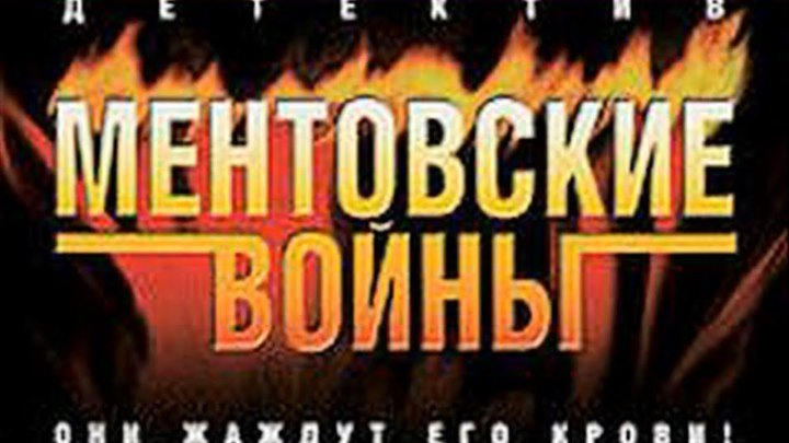 «МЕНТОВСКИЕ ВОЙНЫ » ( 1 сезон 4 серия ).Ⓜ