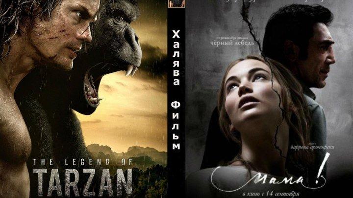 1.Тарзан Легенда 2. мама! (2017)