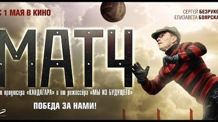 Матч (Расширенная ТВ-версия) 1-4 серия из 4 Драма Спорт Военный