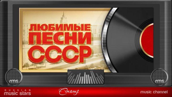 ЛЮБИМЫЕ ПЕСНИ СССР ✬ ЗОЛОТЫЕ ХИТЫ 70-80х ✬