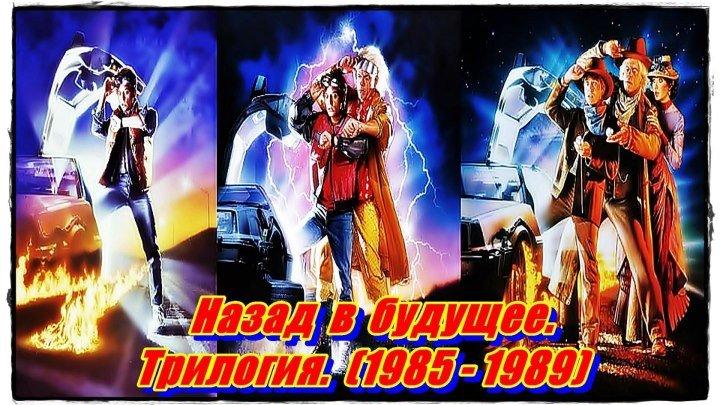 Назад в будущее. Трилогия. ( 1985 - 1989 )