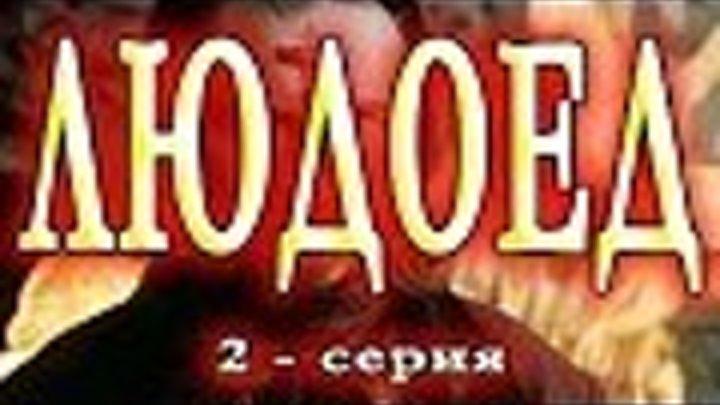 Людоед. 2 серия.