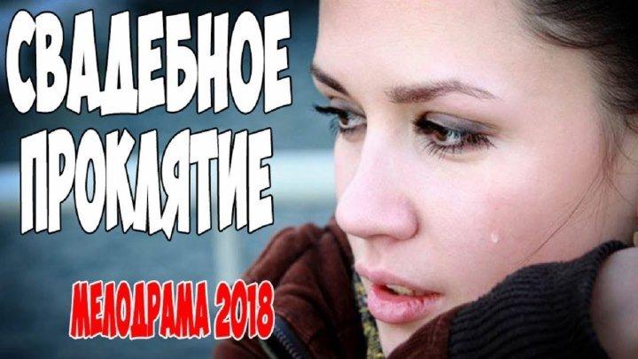 Премьера 2018 нашла мужа! -- СВАДЕБНОЕ ПРОКЛЯТИЕ -- Русские мелодрамы 2018 новинки HD 1080P