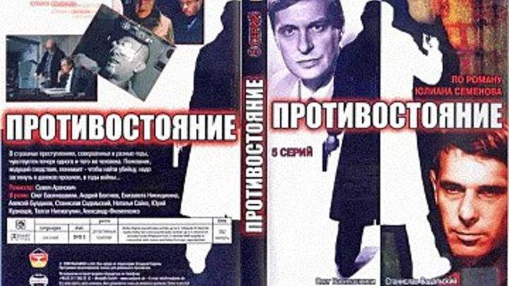 Противостояние (1985) 4 серия