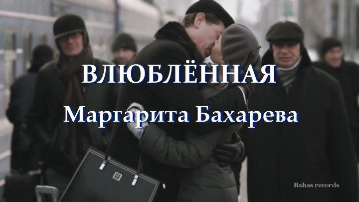 ВЛЮБЛЁННАЯ (караоке) Маргарита Бахарева