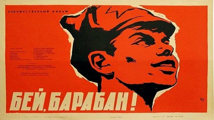 Бей, барабан! (1962) - детский фильм