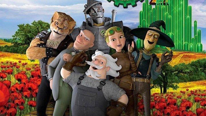 Паровые двигатели страны Оз (2018) The Steam Engines of Oz