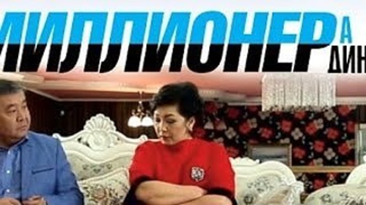 """""""МИЛЛИОНЕРДИН СУЙУУСУ"""" / ЖАНЫ КЫРГЫЗ КИНО"""