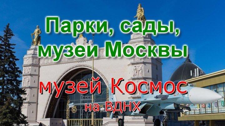 "Парки, сады, музеи Москвы: Музей ""Космос"" на ВДНХ"