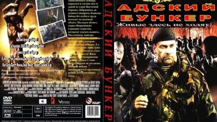 фильм Адский бункер (2007) фантастика, боевик