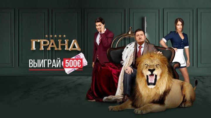 Выиграй 500 евро - смотри премьеру «Гранд» в видеотеке START и участвуй в розыгрыше
