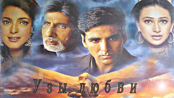 Узы любви (2001) Индия