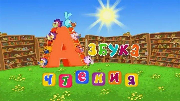 Смешарики. Азбука чтения (мини-сериал) (2009) (01)