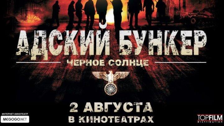 фильм Адский бункер Черное Солнце (2012) фантастика, боевик