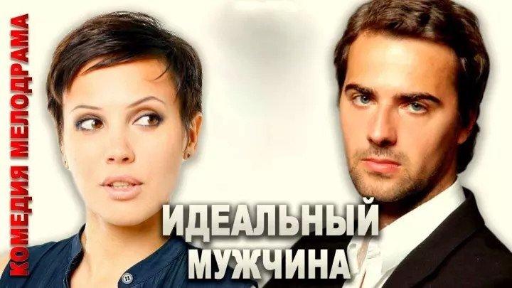 Идеальный мужчина, 1-4 серии из 4 (2014) мелодрама, комедия_ Русские мелодрамы HD, новинки 2018