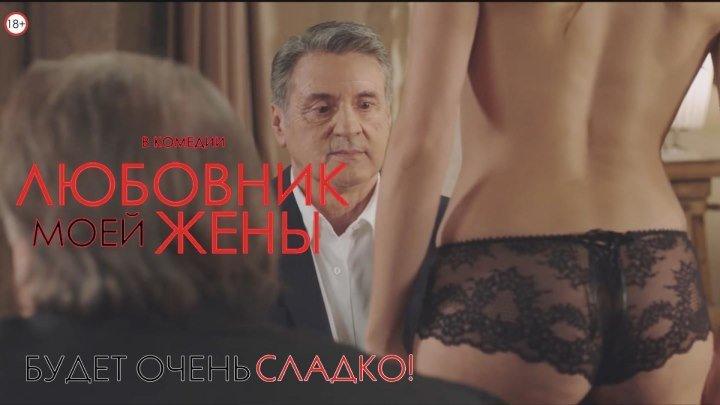Любовник моей жены — Русский трейлер (2018)