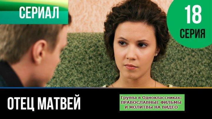 ОТЕЦ МАТВЕЙ _ Сериал, затрагивающий Душу _ 18 серия _ HD