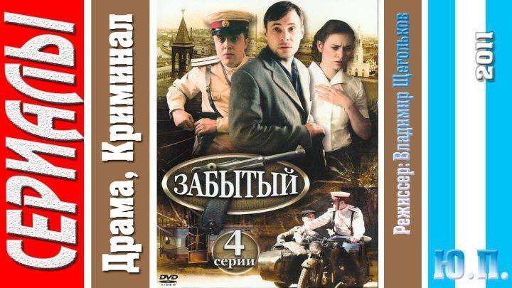 Забытый. Все серии (Драма, Криминал, Военный. 2011)