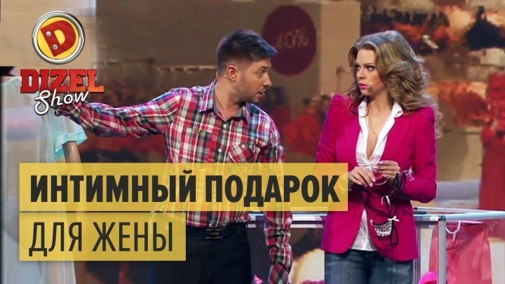 Интимный подарок жене — Дизель Шоу - ЮМОР ICTV