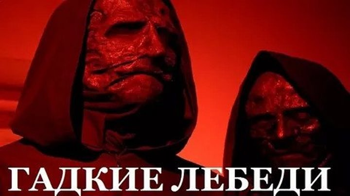 Гадкие лебеди фантастика детектив россия2006 16+
