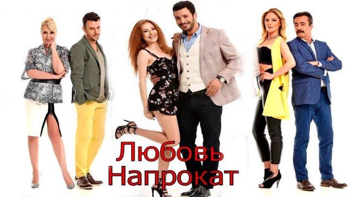 Турецкий сериал Любовь Напрокат 55 серия