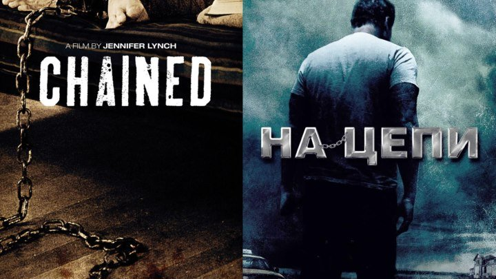Сhаinеd.2012.ужасы, триллер