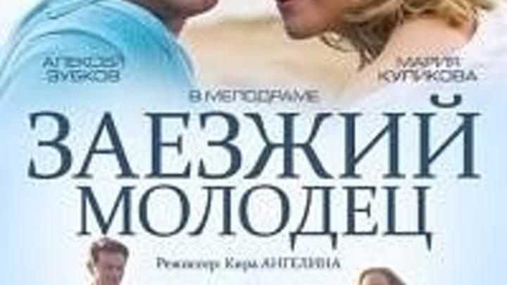 Заезжий молодец мелодрама 2 серия 2014