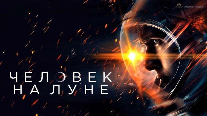 Человек на Луне (2018) ЭКРАНКА