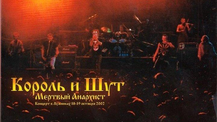 """Король и Шут - Мертвый Анархист (концерт 2002 г., ДС """"Лужники"""")"""