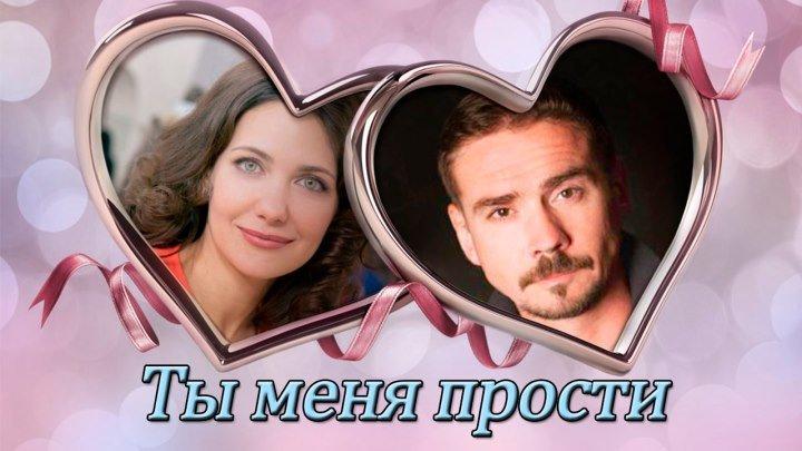 Ты меня прости за любовь мою - Жанет и Павел Клышевский (Макеев и Каштанова)