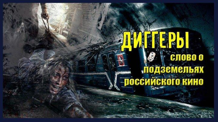 Диггеры (2016) Российский метро-триллер ⁄ фильм ужасов