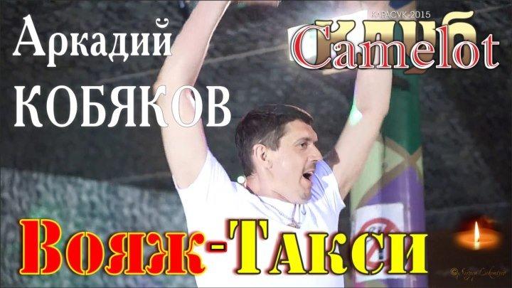 Аркадий КОБЯКОВ - Вояж-Такси (Концерт в клубе Camelot)