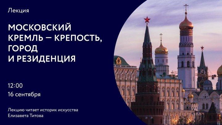 Московский Кремль — крепость, город, резиденция. Прямая трансляция