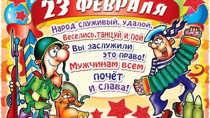 Парни,с 23 февраля! D.j.S.M.- Дембельская!