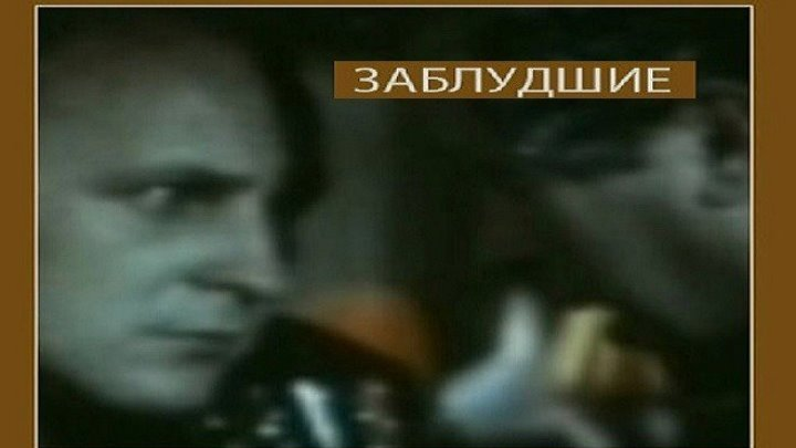 ЗАБЛУДШИЕ (социально-психологическая молодежная драма) 1970 г