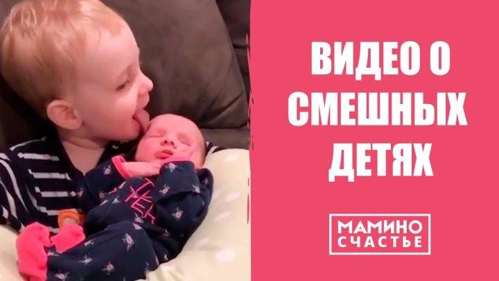 Видео о смешных детях