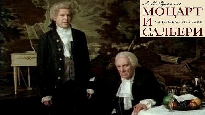 Моцарт и Сальери. 1971