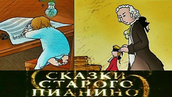 Сказки старого пианино. Моцарт. 2009