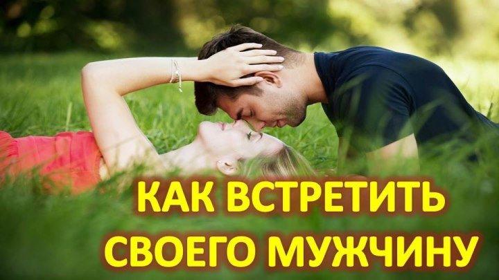 Как встретить своего мужчину