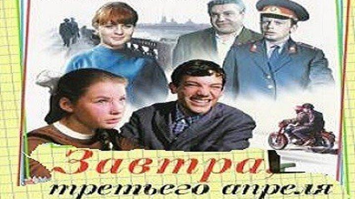 ЗАВТРА, ТРЕТЬЕГО АПРЕЛЯ... (комедия, приключения, семейное кино, экранизация) 1969 г