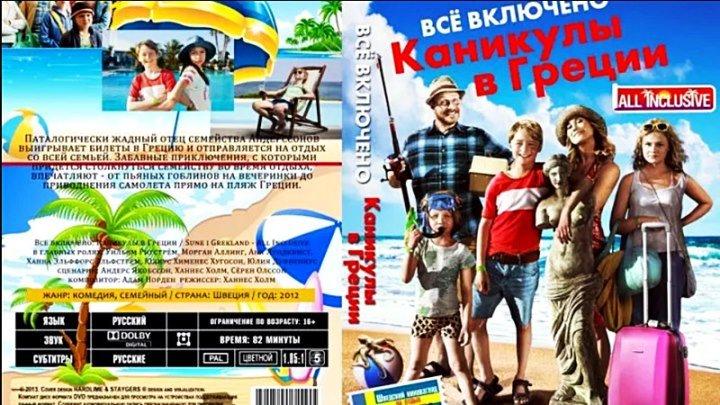 Всё включено: Каникулы в Греции (2012) - комедия, Семейный