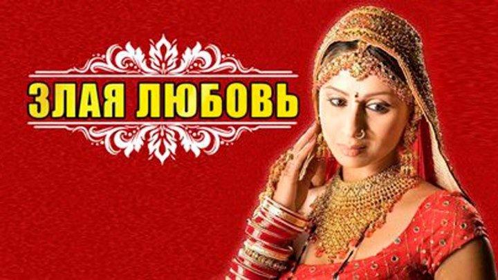 Индийский сериал Злая любовь 13 серия