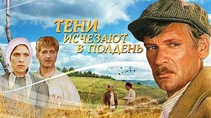 "х/ф ""Тени Исчезают в Полдень"" (1971) HD Все серии."