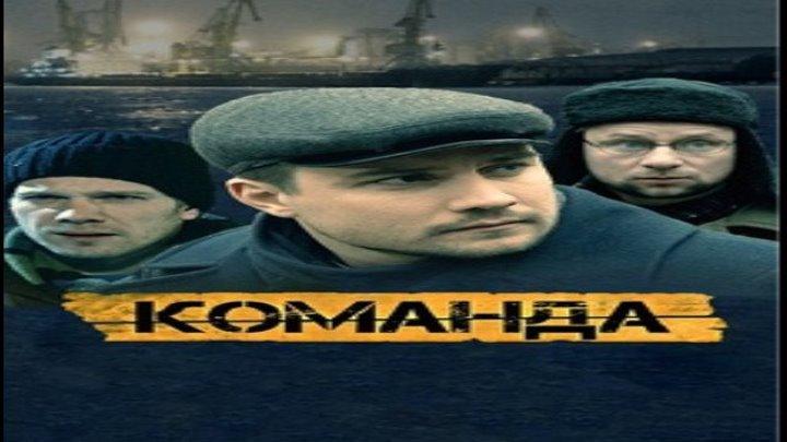 Команда / Серии 1-4 из 24 (драма, детектив)