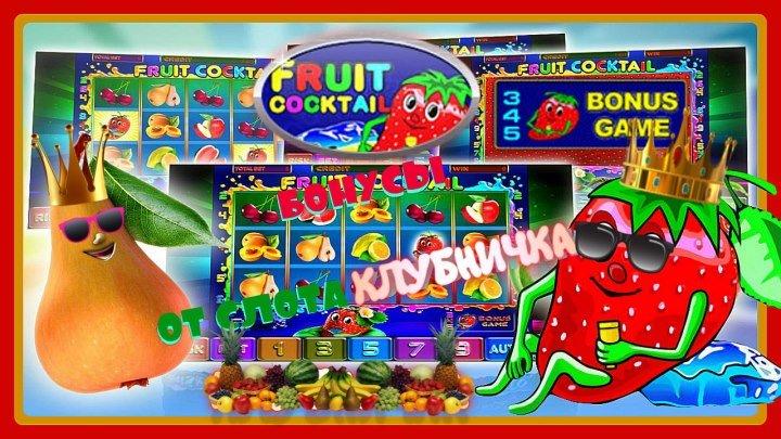 (ССЫЛКА В ОПИСАНИИ ВИДЕО) Занос Игрового Автомата Fruit Cocktail.Выигрыши и Стратегия Игры в Слот Клубнички