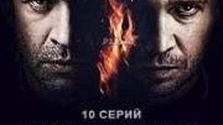 ПЕПЕЛ (2013) Все 10 серий подряд
