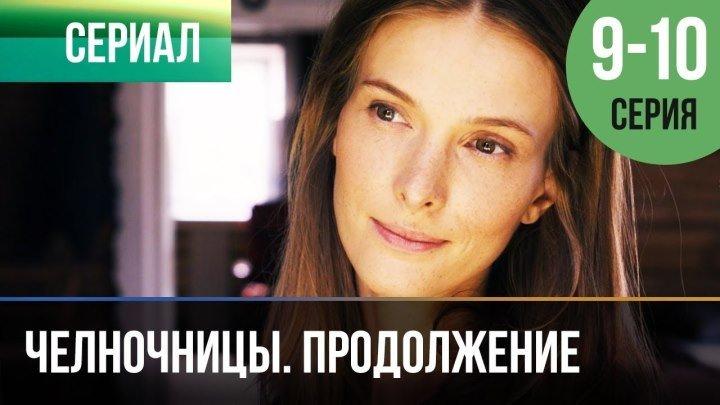 Челночницы Продолжение 2 сезон - 9 и 10 серия