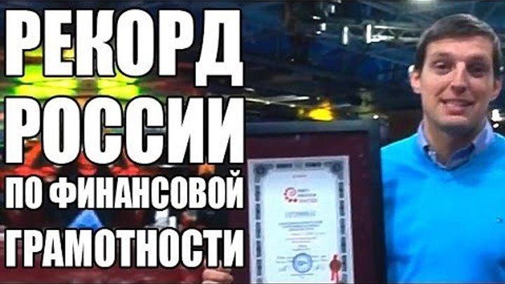 Рекорд России по финансовой грамотности